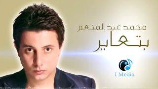 اغاني طرب MP3 Mohamed Abdel Mon'em - Bataayer | محمد عبد المنعم - بتعاير تحميل MP3