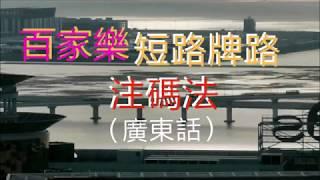 百家樂短路牌路注碼法:只買閑的獨立三局投注法(廣東話)