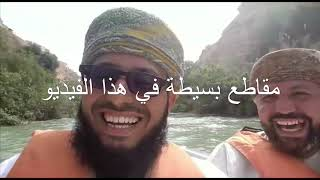 preview picture of video 'رحلة شباب  عُمان'