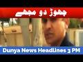 Dunya News Headlines  0300 PM  13 Feburary 2017