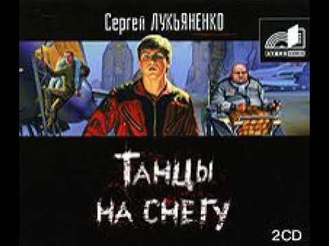 Сергей Лукьяненко – Танцы на снегу. [Аудиокнига] видео
