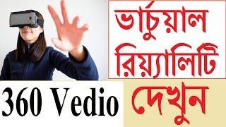 ভার্চুয়াল বা ভিআর বক্স কি? ৩৬০ ডিগ্রী/ What is 360 vedio and vurtual (VR BOX)reality in  bangladesh