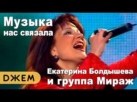 Екатерина Болдышева и группа Мираж - Музыка нас связала