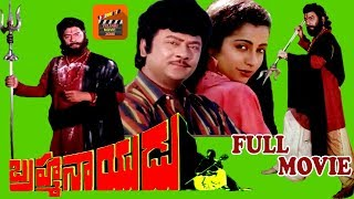BRAMHA NAIDU | FULL TELUGU MOVIE | KRISHNAM RAJU | SUHASINI | TELUGU MOVIE ZONE