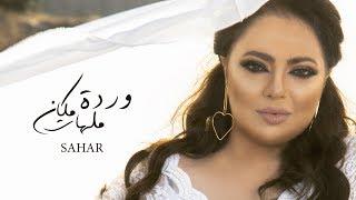 Sahar Abo Shrof - Wardeh Malihash Makan [Lyrics Video]   سهر أبو شروف - وردة ملهاش مكان