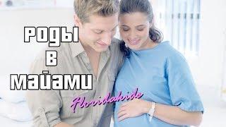 Роды в Майами с Флоридакидс