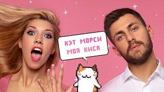 КЭТ МОРСИ - Моя Киса (Премьера 2017)