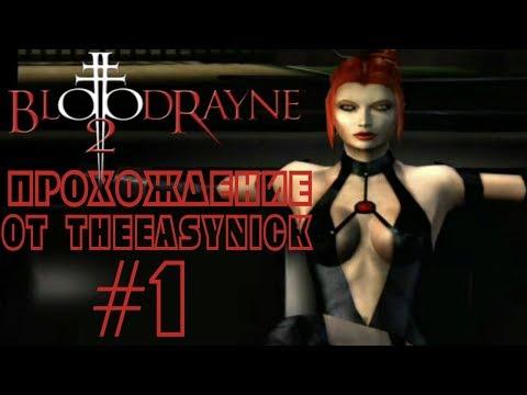 BloodRayne 2. Прохождение. #1. Особняк Зерински.