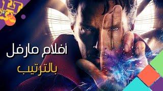 جميع أفلام مارفل بالترتيب | Marvel Movies 🔥🔥