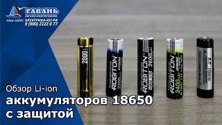 обзор аккумуляторов 18650 с защитой