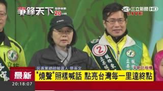 力挺蔡英文!萬人聚集板橋高喊「凍蒜」|三立新聞台