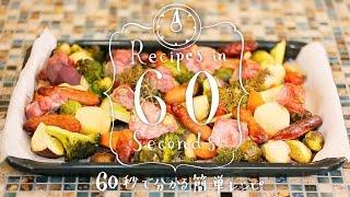 豚ヒレ肉と野菜のオーブンロースト焼き HowtomakeOvenRoastedPorkTenderloin&Vegetables:Recipesin60sec