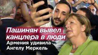 ВЫВЕЛ КАНЦЛЕРА В ЛЮДИ. Армения удивила Ангелу Меркель
