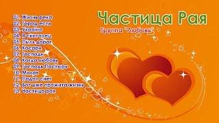 """Группа """"Любовь """" - Частица Рая"""