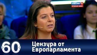 60 минут. Цензура от Европарламента. Мелкая польская пакость. От 23.11.16