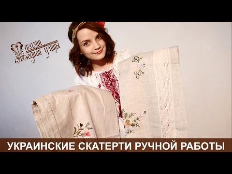 Вышитые скатерти в украинском стиле от интернет магазина Одной улицы
