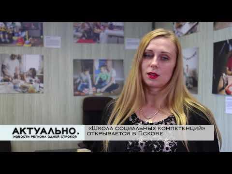 Актуально Псков / 07.06.2021