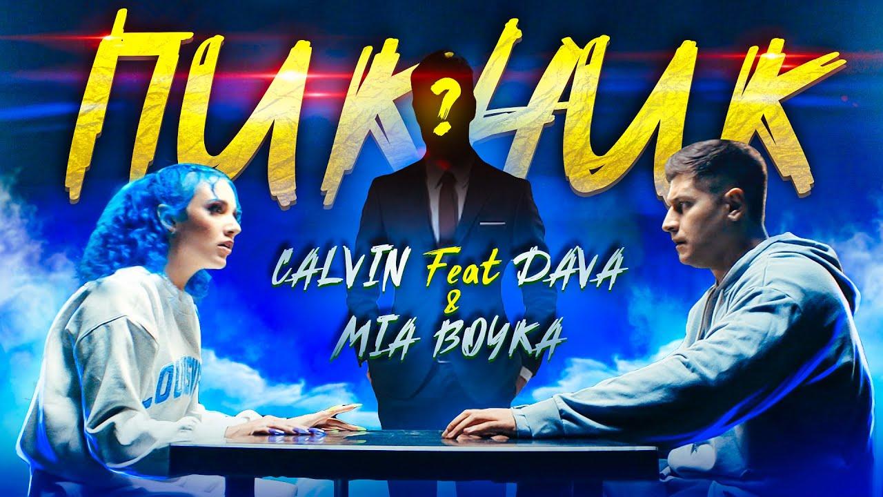 Calvin ft. Dava & Mia Boyka — Пикник