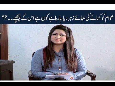 Awaam Se Hukaam Tak 05 October 2018 | Kohenoor News Pakistan