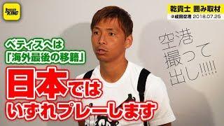 乾貴士「日本ではいずれプレーします!」囲み取材@成田空港2018.07.25
