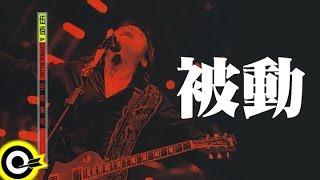 伍佰 Wu Bai & China Blue【被動 Passive】1998 空襲警報巡迴 Air Alert Tour Official Live Video