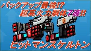 ピクセルガンバックアップ最強!?超高火力ヒットマンスケルトン!!pixelgun3D