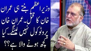 Orya Maqbol Jan Shocking Prediction About imran khan future | Neo News
