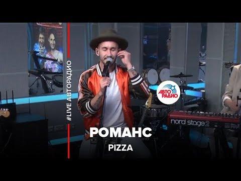 PIZZA - Романс (LIVE @ Авторадио)