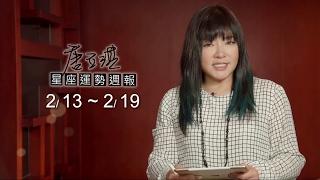 02/13-02/19 星座運勢週報 唐綺陽(唐立淇)