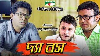 The Boss   দ্যা বস   Mosharraf Karim   Mishu Sabbir   Eid Special Telefilm 2018   Channeli TV