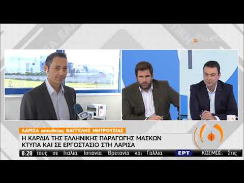 Λάρισα: Το πρώτο εργοστάσιο παραγωγής χειρουργικών μασκών στα Βαλκάνια βάζει μπροστά τις μηχανές ΕΡΤ