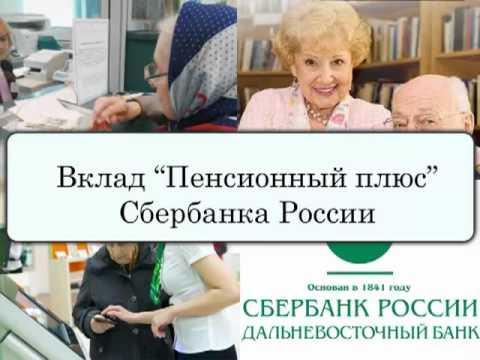 вклад пенсионный плюс сбербанка россии