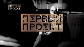 Владимир Грамматиков про Кристиана Бейла, «Дисней» и будущее российского кино ✪ Первый Проект