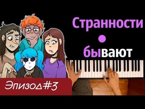 Песня Салли - Странности бывают (Эпизод#3) feat. Random Encounters ● караоке | PIANO_KARAOKE ● ᴴᴰ