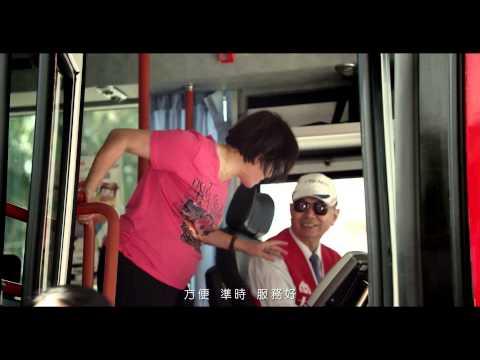 大台南公車輕旅行「準時篇」