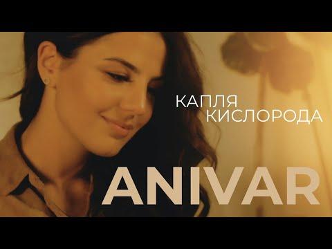 Anivar - Капля кислорода