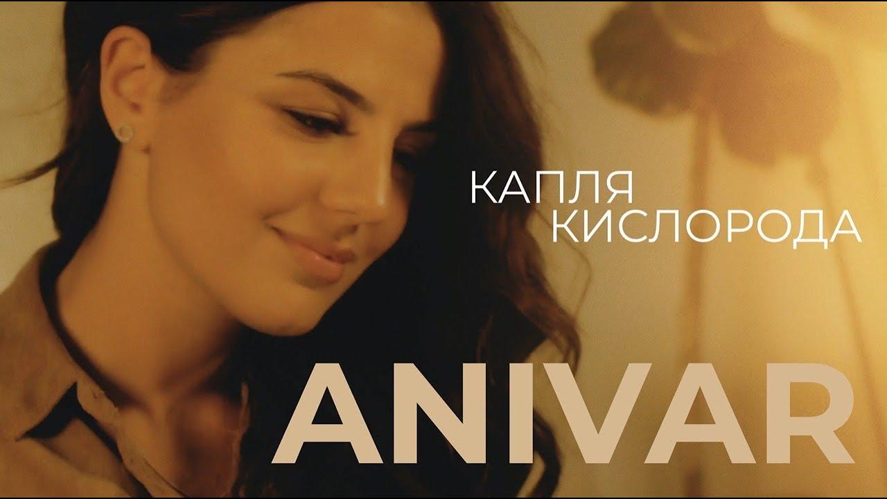Anivar — Капля кислорода
