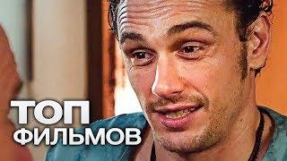 10 ФИЛЬМОВ С УЧАСТИЕМ ДЖЕЙМСА ФРАНКО!