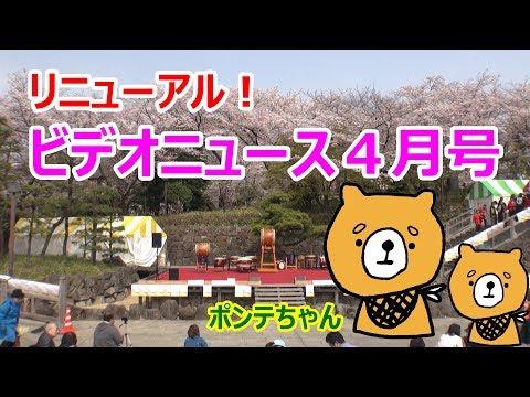 夏見台幼稚園・保育園ビデオニュース 2019年4月号