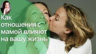 Мама. Энергия отношений.Как отношения с мамой влияют на вашу жизнь
