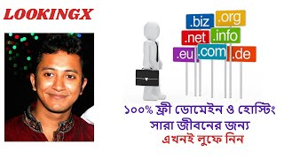 How to Create a Website | Part - 1 | Free domain and hosting Bangla tutorial | 2020