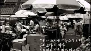 잊혀진 대한민국 1부 철거민
