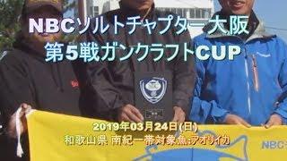 ソルトチャプター大阪 第5戦ガンクラフトCUP Go!Go!NBC!