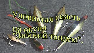 Зимняя рыбалка оснастка на окуня