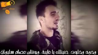 اغاني حصرية حنيتلك يا غايبة حنيت .. الصوت الرائع محمد مخلوف تحميل MP3