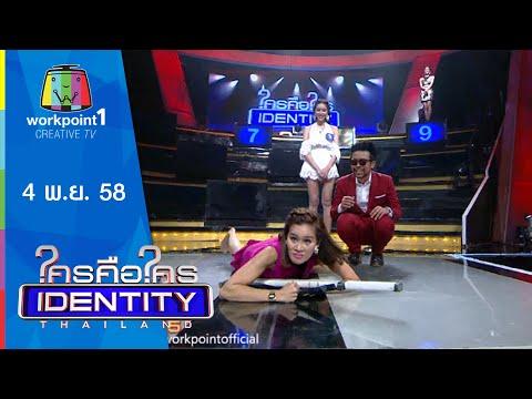 Identity Thailand (รายการเก่า) | หนูเล็ก ก่อนบ่าย | 4 พ.ย. 58