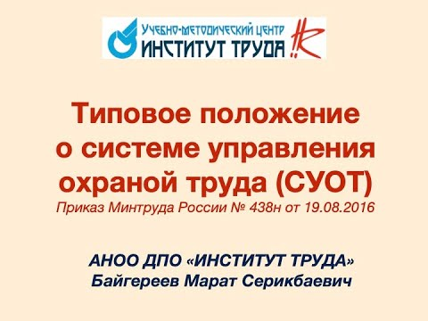 Обзор Типового положения о системе управления охраной труда (СУОТ)