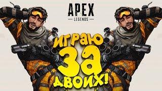 ИГРАЮ ЗА ДВОИХ В ТОП-1! - МИРАЖ ШИМОРО В Apex Legends