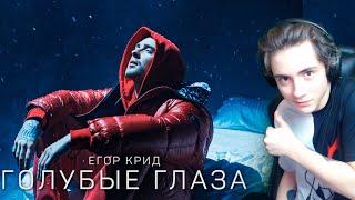 Егор Крид - Голубые глаза (Премьера клипа, 2020) OST (НЕ)идеальный мужчина Реакция на Егора Крида