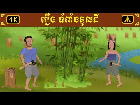 រឿង ទំពាំងទូលដី 4K   by Airplane Tales Khmer